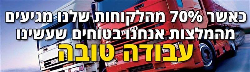 מחסנים בירושלים