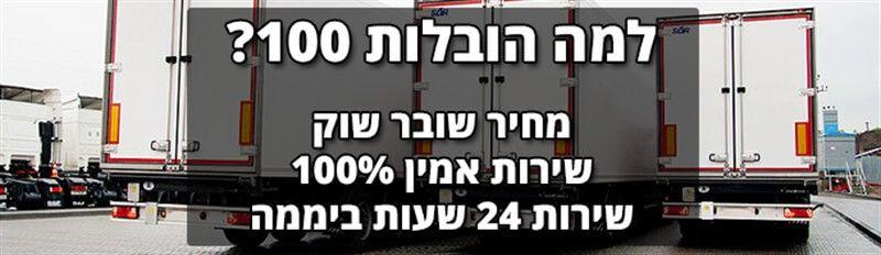 אחסנה בירושלים