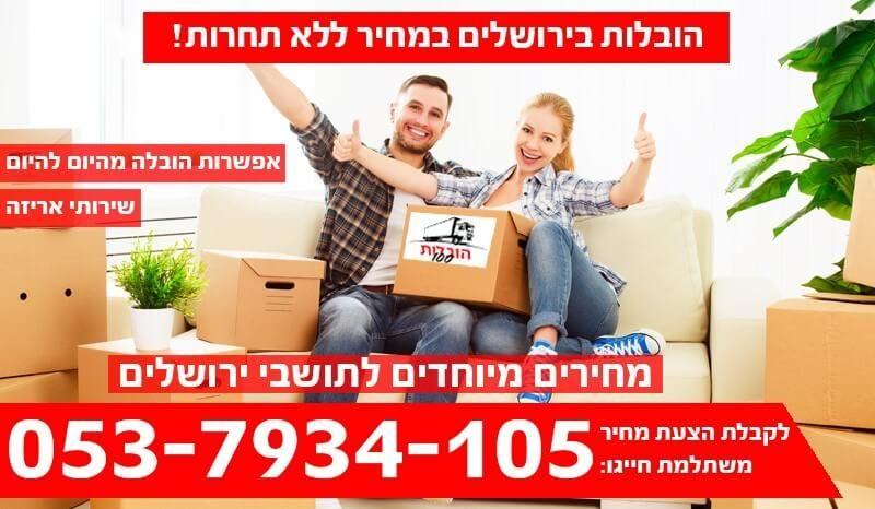 שירותי הובלה בירושלים והסביבה