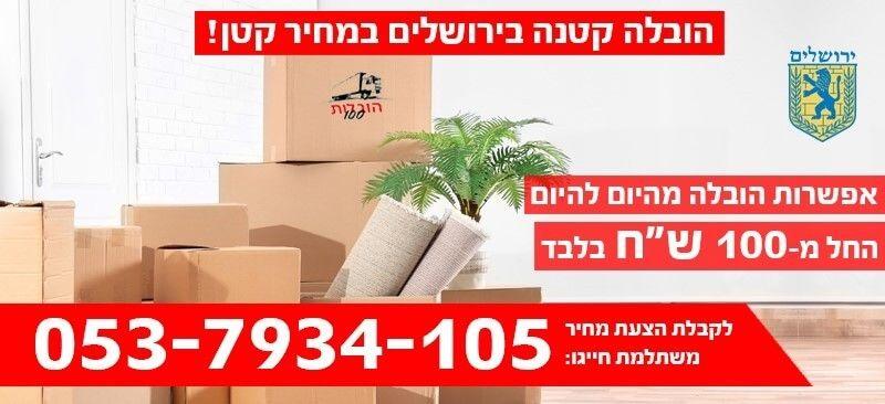 שירותי הובלות קטנות בירושלים