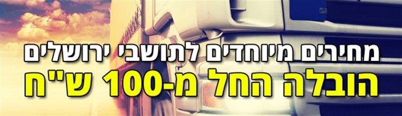 מחירון הובלות בירושלים