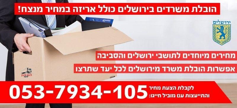הובלה של משרדים בירושלים