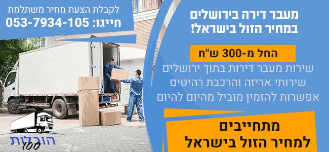 מעבר דירה בירושלים - עדכון גופים ורשויות