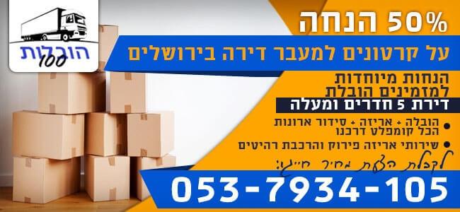 ארגזים למעבר דירה בירושלים