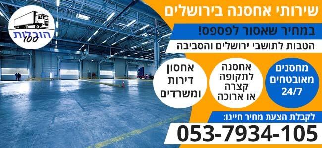 אחסנה בירושלים במחסן מאובטח