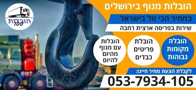 הובלה עם מנוף בירושלים במחיר הכי זול