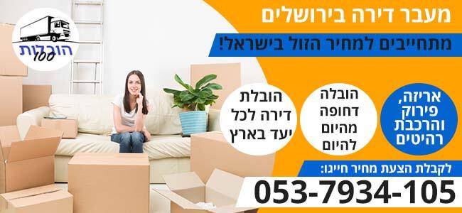 מעבר דירה בירושלים במחיר הכי זול